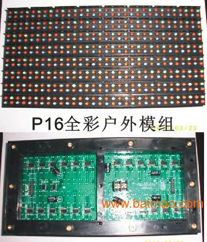 LED显示屏-P16四灯