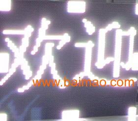白光系列LED显示屏