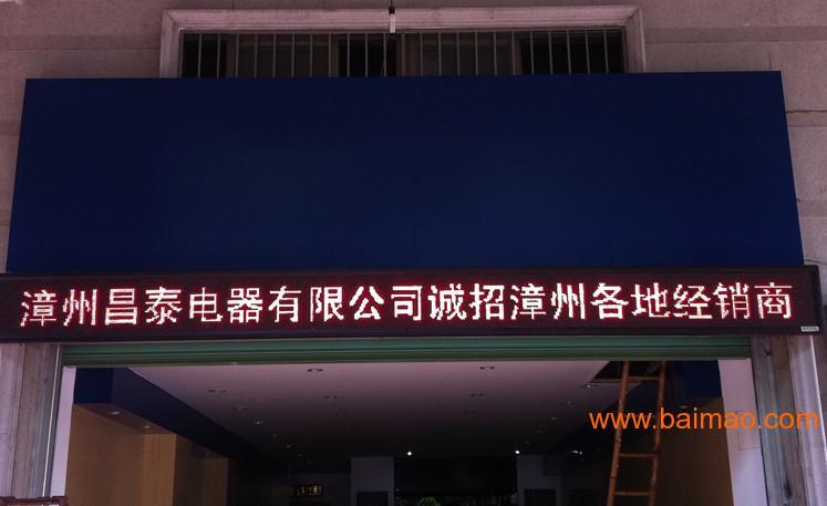 厦门上品兴LED显示屏---漳州昌泰电器(案例)