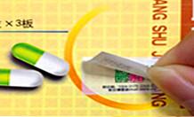 RFID医药防伪系统方案