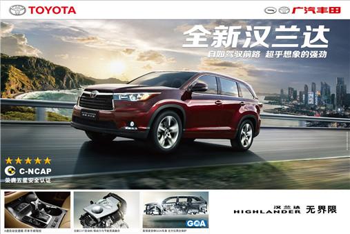广汽丰田SUV-汉兰达