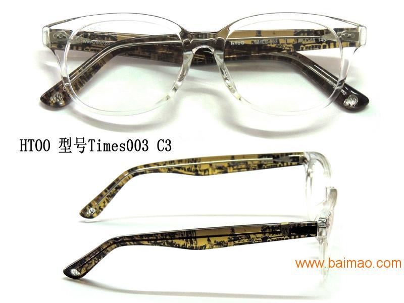 廠家供應潘家園眼鏡城哪家好?_供應北京實用的北京犀牛眼鏡推薦板材HTOO眼鏡架