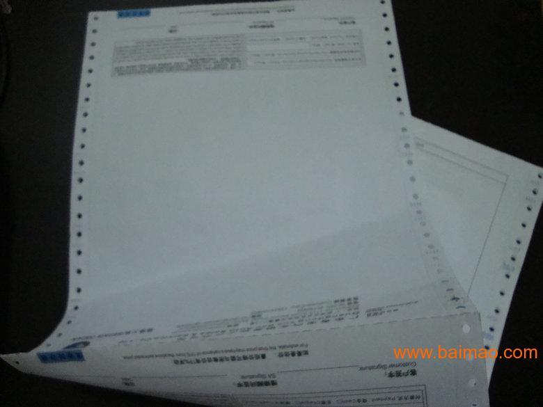 廣州廠家印刷電腦打印紙、印刷電腦送貨單、印刷電腦聯