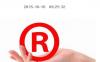 甘肃商标注册需要遵循三大原则
