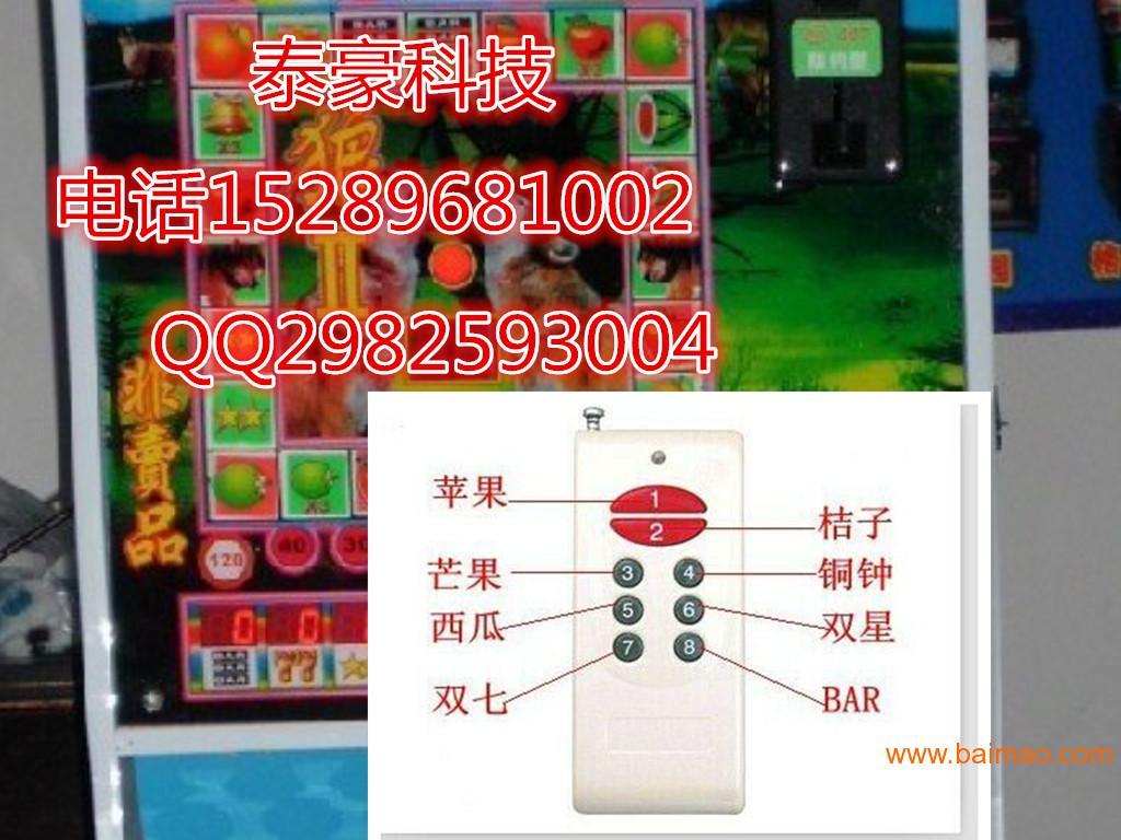 水果机遥控器,水果机遥控器生产厂家