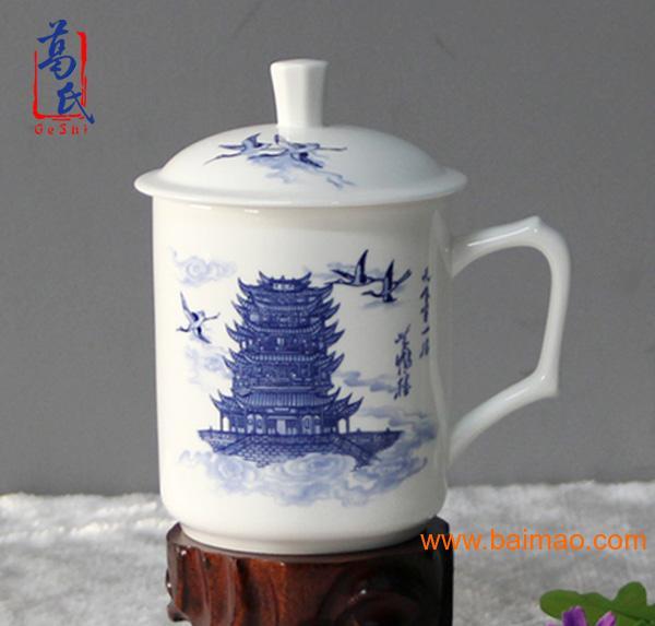 湖北葛氏瓷业青花黄鹤楼骨瓷—陶瓷办公单杯