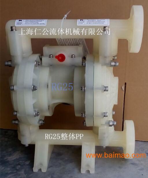 全塑气动隔膜泵RG 25、PVDF气动隔膜泵