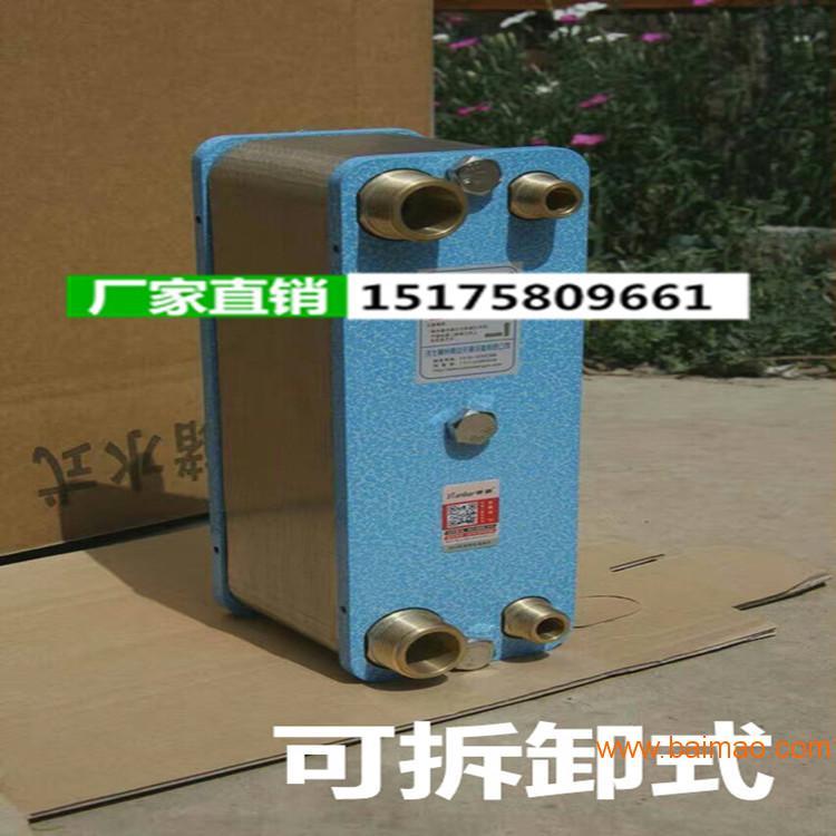暖氣換熱器韓 東一釬焊過水熱板式50片水暖熱交換器