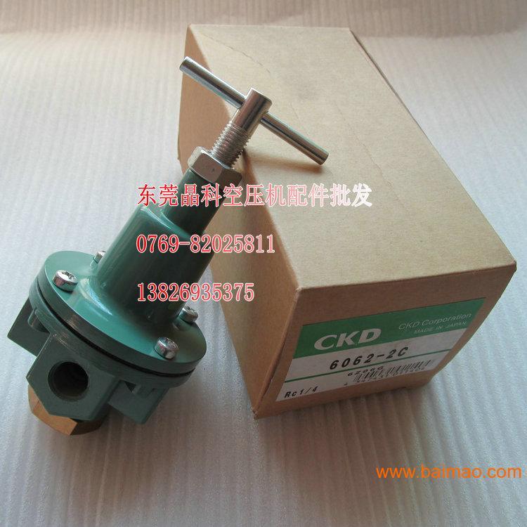 生產6062-2C CKD空壓機容調閥調壓閥