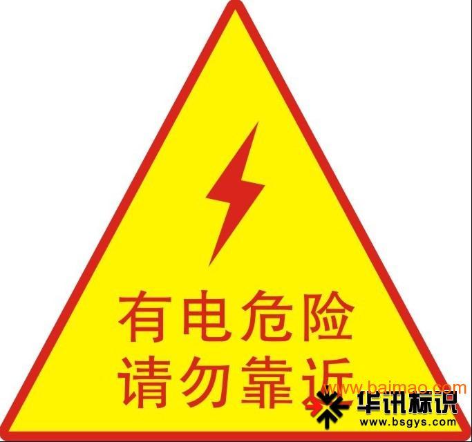 化工 厂管道 标识 ,警示 标识