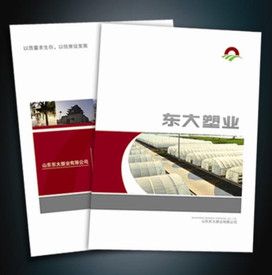 企业样本画册印刷