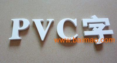 PVC字/雪弗字/水晶字/亚克力字/背景墙/形象墙