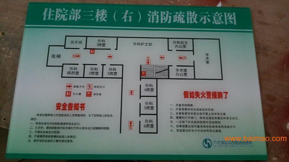 亚克力门牌 指示牌 消防图 疏散图 深圳厂家定制