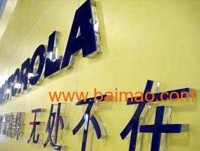 香港深圳水晶字亚克力字广告字招牌门头形象墙字定做制