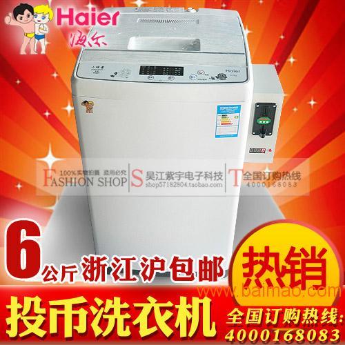 海尔XQB60-M1268自动投币洗衣机6公斤
