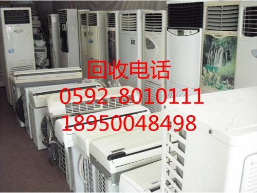 厦门空调家电回收