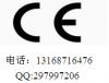 EN60238认证在哪里可以做权威认证机构谢润星
