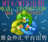 MT4平臺出租