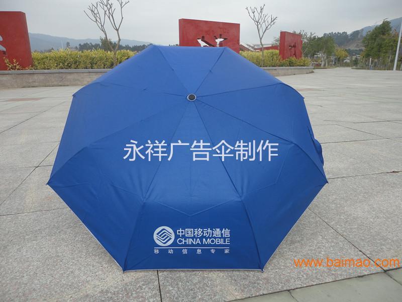 折傘訂做,廣告傘訂做