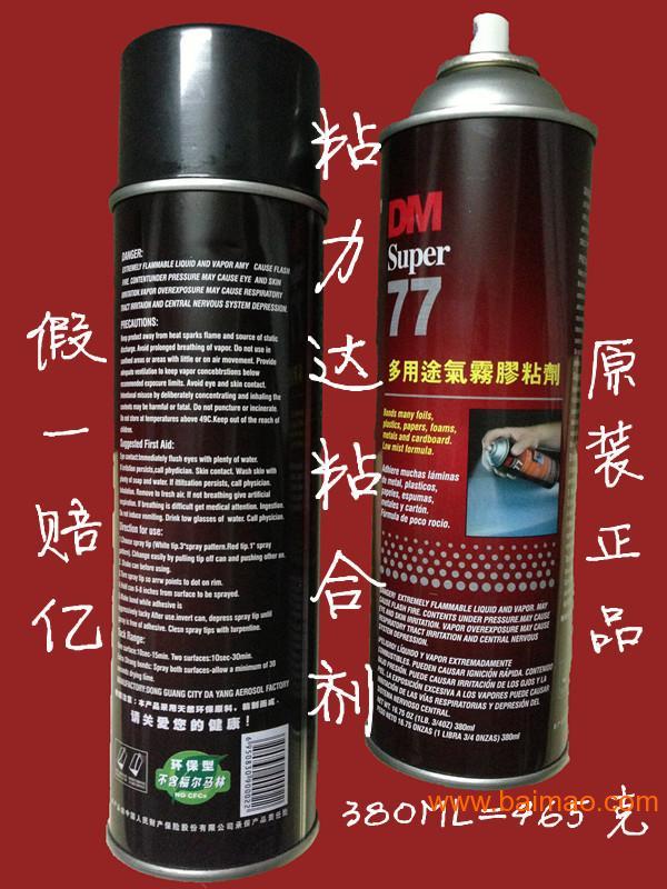 3m喷胶_3M DM77喷胶 超强力喷胶,3M DM77喷胶 超强力喷胶生产厂家,3M DM77 ...