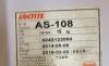 德国汉高汽车门板内饰件粘结胶AS-108