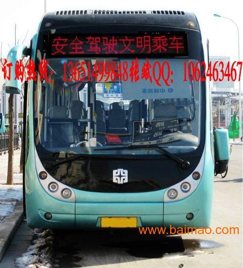 公共汽车内部显示屏-公交车头尾led电子屏 公交车后窗led线路屏 ,公交车头尾led电子屏 公高清图片