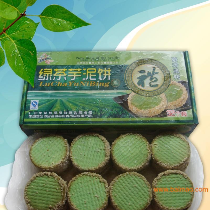 绿茶芋泥饼供应,厦门冷冻食品生产厂家