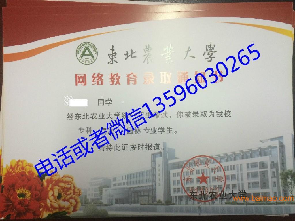 辽宁东北农业大学网络教育有什么特色,网络教育学年制