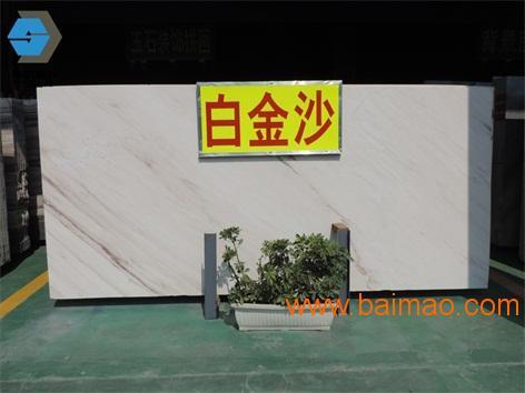 为您推荐顺达海天质量好的白玉兰 广东石材,为您推荐顺达海天质量好的白玉兰 广东石材生产厂家,为您推荐顺达海天质量好的白玉兰 广东石材价格