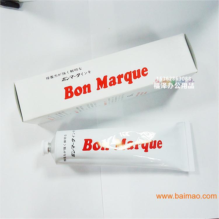 日本Bon Marque 伯恩 白色黑色牙膏状印油