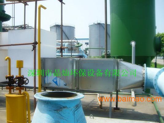 香精厂废气处理设备