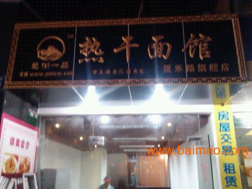 思北香港广场热干面馆装修案例