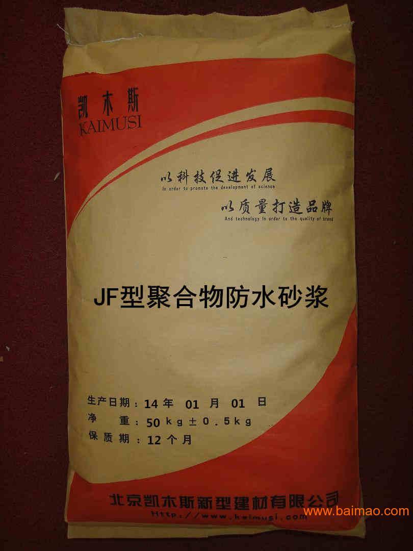 供应防水砂浆(图)-供应防水砂浆(图)批发、促销价... - 阿里巴巴