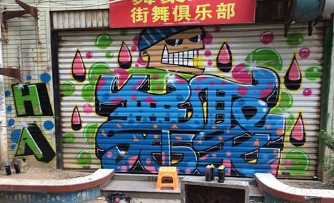 形象墙涂鸦