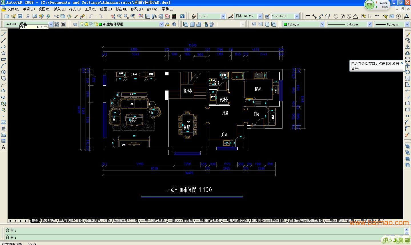 廊坊室内设计软件课/cad施工图简道云设计图片