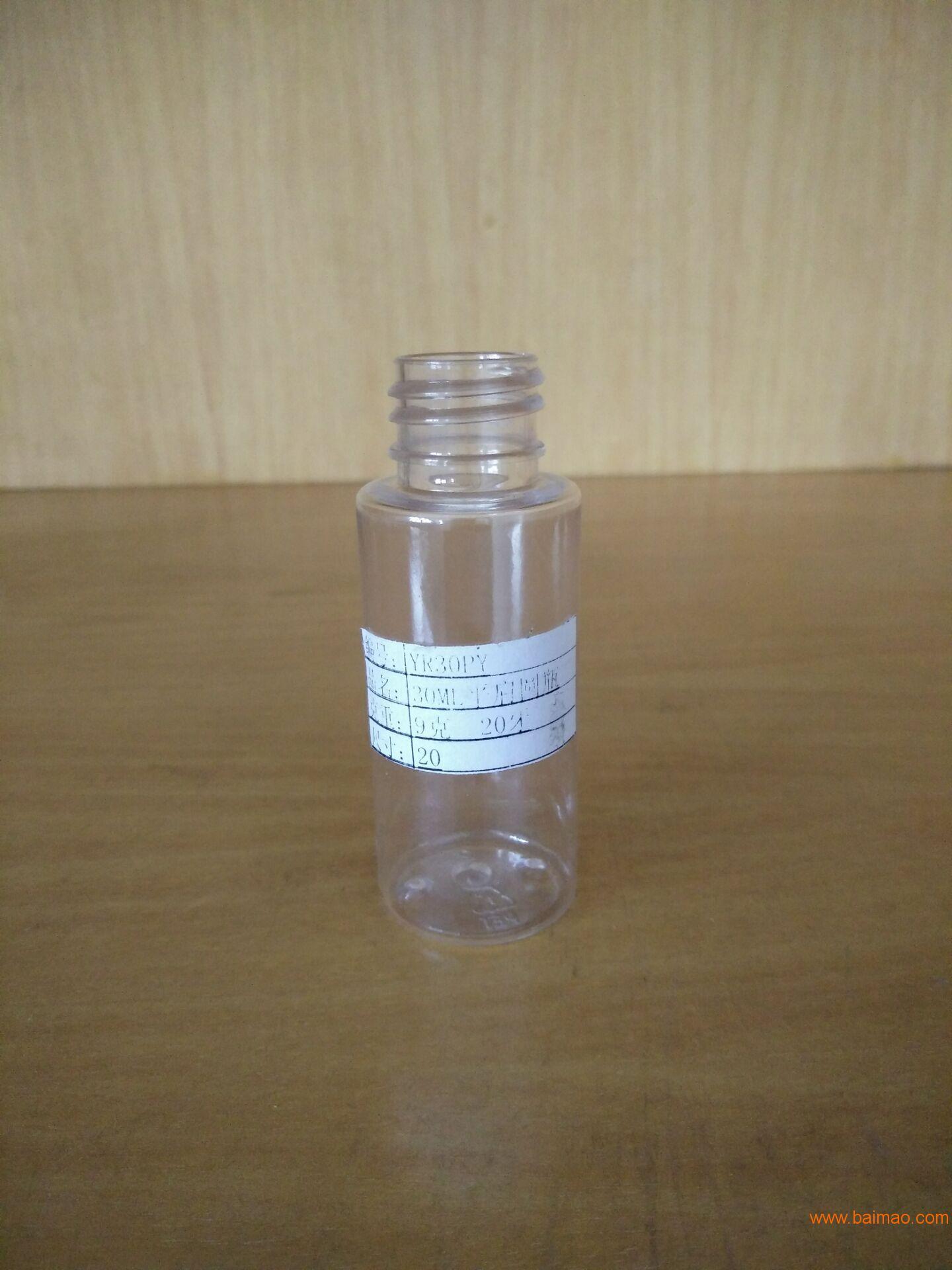 30ML平肩圆瓶