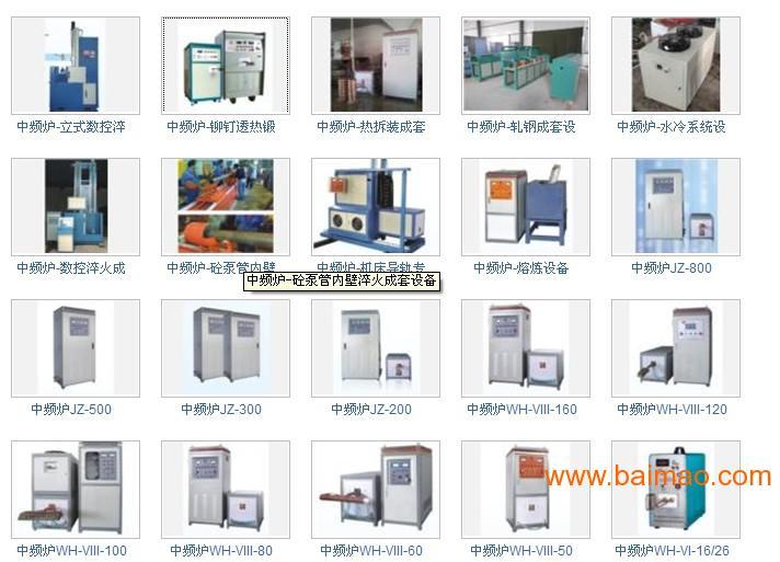 郑州国韵电子科技公司批发供应中频炉,高频炉,高频淬火设备,中频淬火