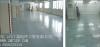 福州金刚砂地坪施工|福州密封固化剂地坪施工|汀晟地坪