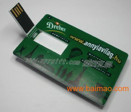 超薄U盘-西安优盘-卡片(名片)优盘新颖超值的U盘
