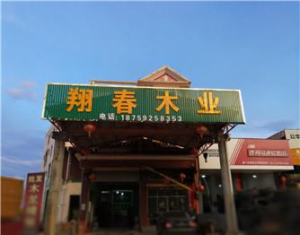 翔安木材店