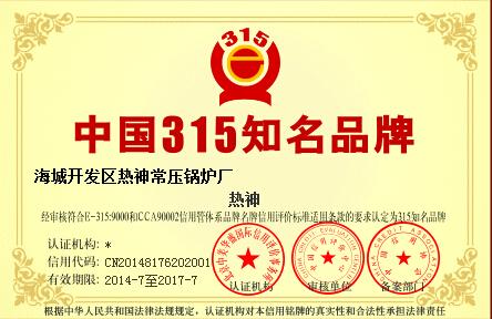 315标志产品认证