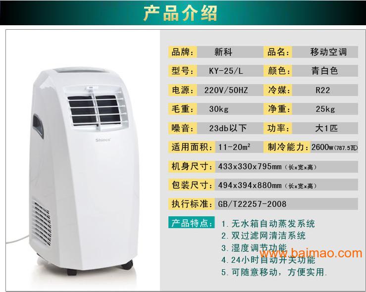 新科ky-25 c大同移动空调 家用移动空调 移动式空调