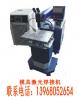 广州激光刻字机报价|东莞金属激光焊接机销售