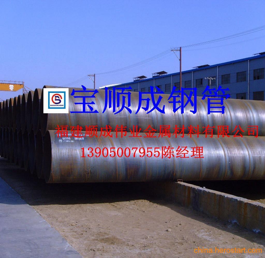 10-24福建顺成伟业:福州螺旋管生产厂家1420