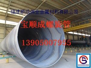 10-24福建螺旋管品牌厂家宝顺成福建重点项目指定
