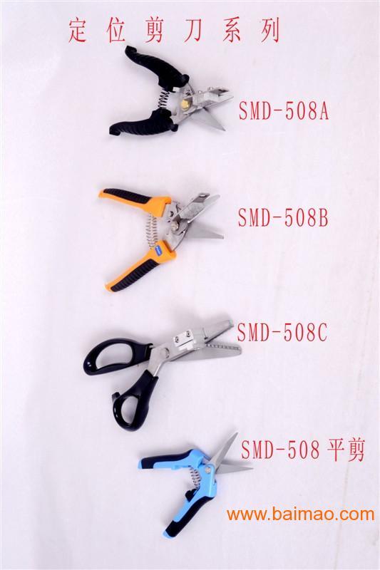 SMT定位接料剪刀,SMT專用接料剪刀