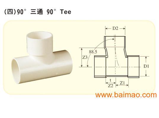 南亚PVC管材之PVC90度三通管件,南亚PVC管材之PVC90度三通