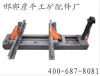 單軌阻車器價格/彥平工礦配件供/阻車器/單軌阻車器價