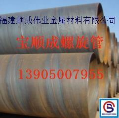12-24福州螺旋钢管厂报价219*6