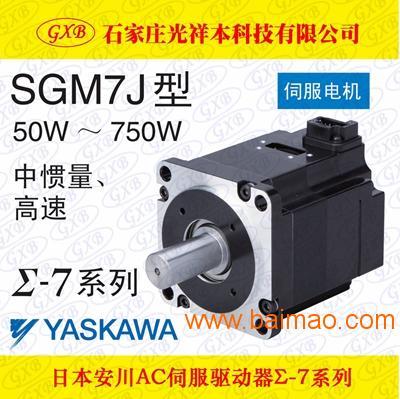 安川SGM7J-04A7C6S伺服電機